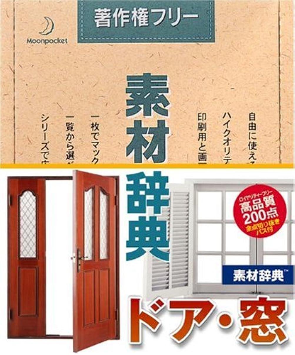 ぬいぐるみ数学者ブロー素材辞典 Vol.88 ドア?窓編
