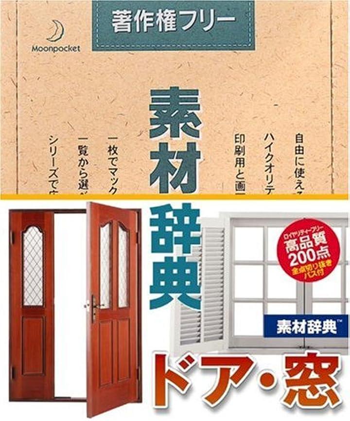 素材辞典 Vol.88 ドア?窓編