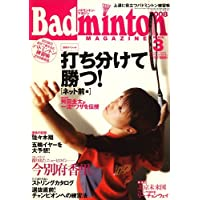 Badminton MAGAZINE (バドミントン・マガジン) 2008年 03月号 [雑誌]