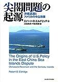 尖閣問題の起源―沖縄返還とアメリカの中立政策― 画像