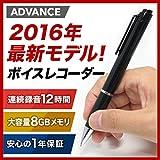2016年最新モデル ADVANCE ペン型 ボイスレコーダー 8GB IC-003S