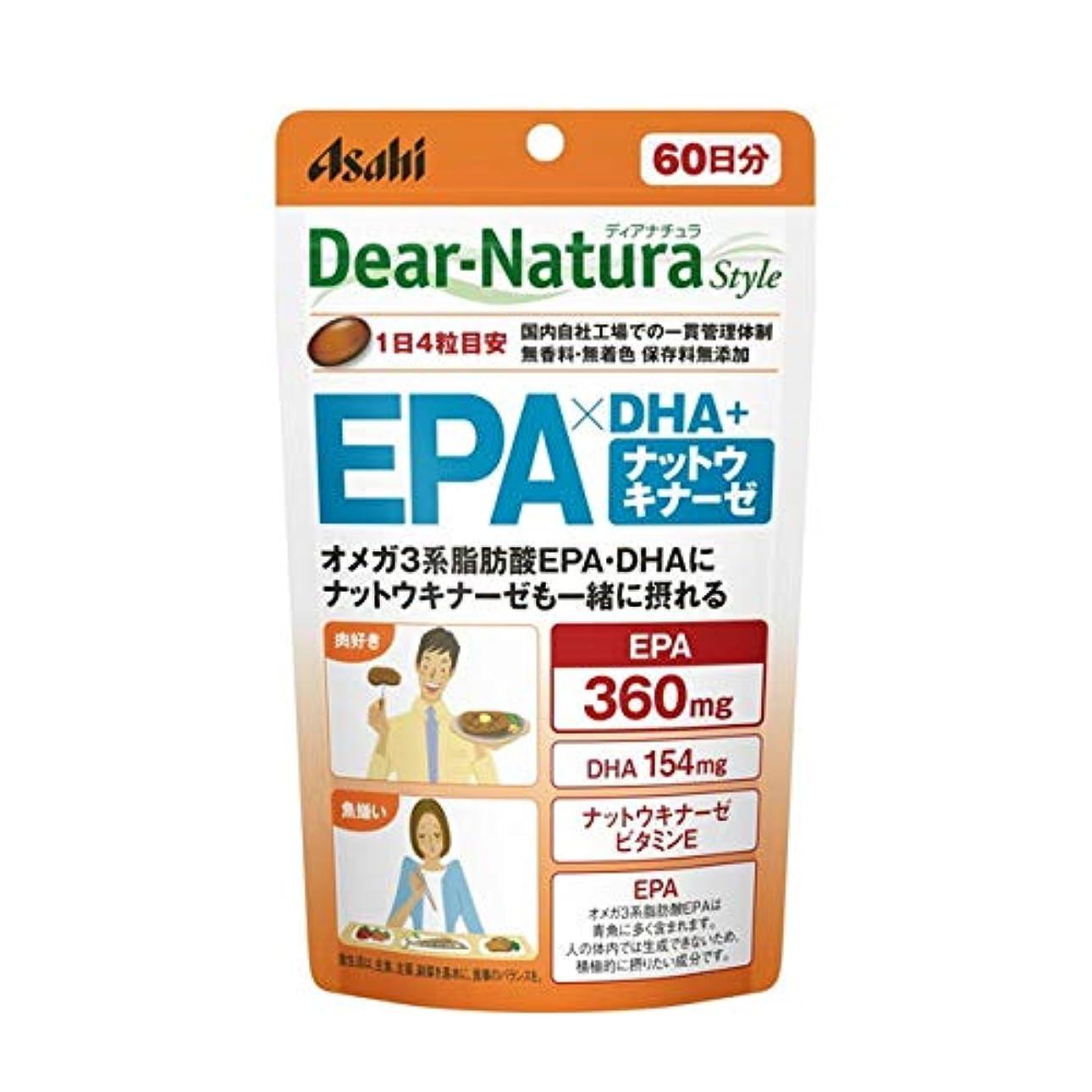 疾患わかる学者ディアナチュラスタイル EPA×DHA +ナットウキナーゼ 240粒 (60日分)