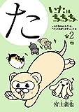 いたちちち 2 (ヤングチャンピオン・コミックス)