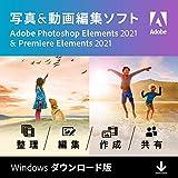 Adobe Photoshop Elements & Premiere Elements 2021(最新)|通常版|Windows対応|オンラインコード版