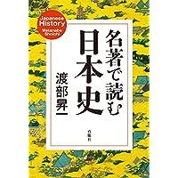 名著で読む日本史 (扶桑社BOOKS)