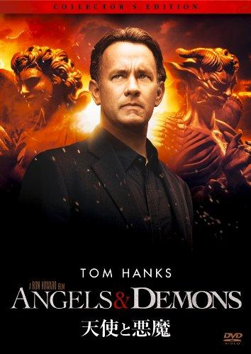 天使と悪魔 コレクターズ・エディション [DVD]