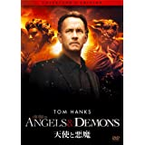 天使と悪魔 コレクターズ・エディション