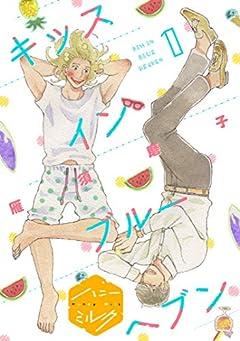 キッスインブルーヘブン 分冊版(1) (ハニーミルクコミックス)
