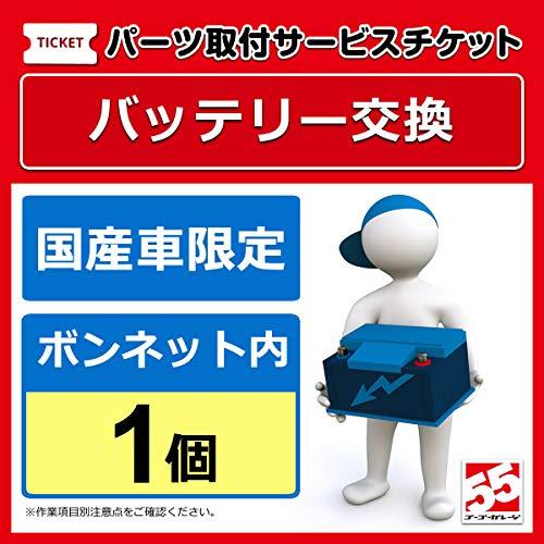 バッテリー交換国産車限定(ボンネット内1個)
