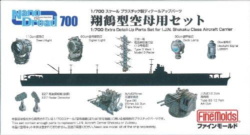 1/700 プラ製ディテールUPパーツ翔鶴型空母用セット