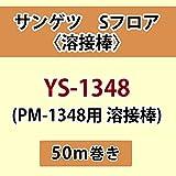 サンゲツ Sフロア 長尺シート用 溶接棒 ( PM-1348 用 溶接棒) 品番: YS-1348 【50m巻】