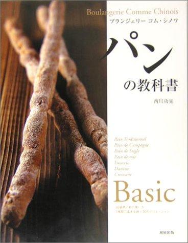 パンの教科書—ブランジェリーコム・シノワ