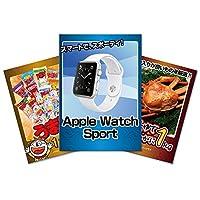 景品セット 3点 …Apple Watch Sport、釜茹で紅ズワイガニ 1kg、うまい棒 1年分