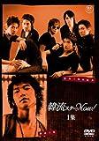 韓流スターNow!(1) [DVD] 画像