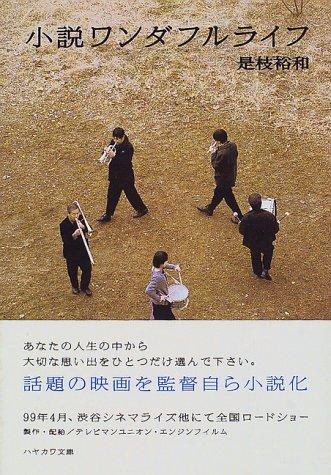 小説ワンダフルライフ (ハヤカワ文庫JA)の詳細を見る