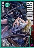BTOOOM! 24巻 (バンチコミックス)