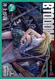 [井上淳哉] BTOOOM! 第01-24巻