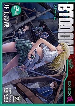 [井上淳哉]のBTOOOM! 24巻 (バンチコミックス)