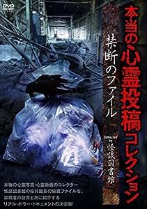 本当の心霊投稿コレクション 禁断のファイル Collected by 怪談図書館 [DVD]