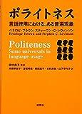 ポライトネス 言語使用における、ある普遍現象 Politeness:Some Universals in Language Usage