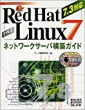 RedHatLinux7で作るネットワークサーバ構築ガイド7.3対応 (Network server construction guide series (7)) 画像
