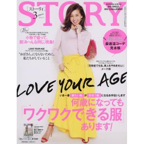 STORY(ストーリィ) 2017年 03 月号 [雑誌]