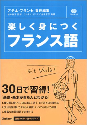 基礎から学ぶ語学シリーズ 楽しく身につくフランス語