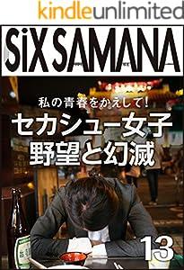 シックスサマナ 13巻 表紙画像