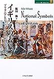 イギリスの表象―ブリタニアとジョン・ブルを中心として (MINERVA歴史・文化ライブラリー)