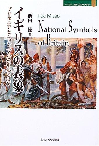 イギリスの表象―ブリタニアとジョン・ブルを中心として (MINERVA歴史・文化ライブラリー)の詳細を見る