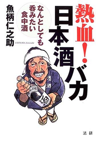 熱血!日本酒バカ―なんとしても呑みたい食中酒の詳細を見る