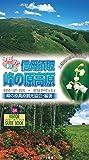 花かおる信州須坂 峰の原高原 (ビジター・ガイドブック)