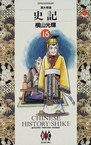 史記 (15) (ビッグゴールドコミックス)の詳細を見る