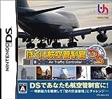 「ぼくは航空管制官DS」の画像