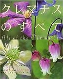 クレマチスのすべて―系統別215品種・栽培法・入手法 (婦人生活ベストシリーズ) 画像