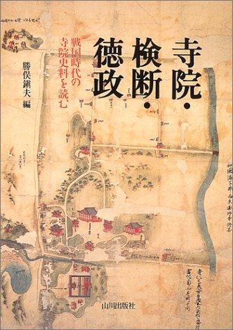 寺院・検断・徳政―戦国時代の寺院史料を読む