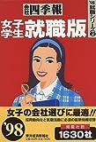 会社四季報〈女子学生就職版('98)〉 ('98就職シリーズ)