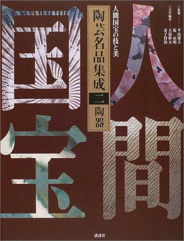 人間国宝の技と美 陶芸名品集成 第二巻