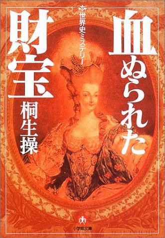 血ぬられた財宝―世界史ミステリー (小学館文庫)の詳細を見る