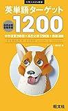 英単語ターゲット1200音声DL付 英単熟語ターゲットシリーズ