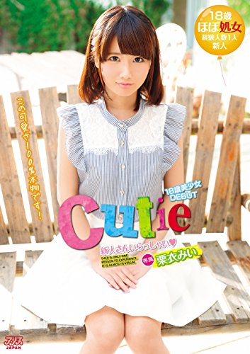 【Amazon.co.jp限定】Cutie(着用済みスクール水着(着用写真付)(数量限定)(アリスJAPAN) [DVD][アダルト]