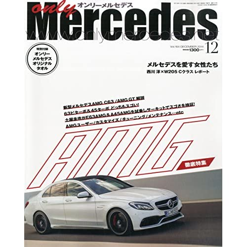 only Mercedes (オンリーメルセデス) 2014年 12月号