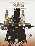 奇巌城 (創元推理文庫 107-4 アルセーヌ・リュパン・シリーズ)