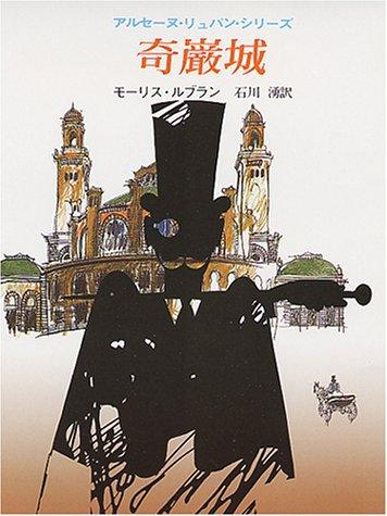 奇巌城 (創元推理文庫 107-4 アルセーヌ・リュパン・シリーズ)の詳細を見る