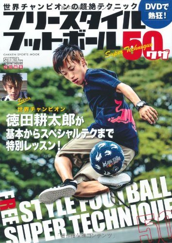 DVDで熱狂! フリースタイルフットボール50ワザ: 世界チャンピオンの超絶テクニック (GAKKEN SPORTS MOOK)