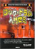 ロック ドラム入門ゼミ (自現) (はじめの一歩)