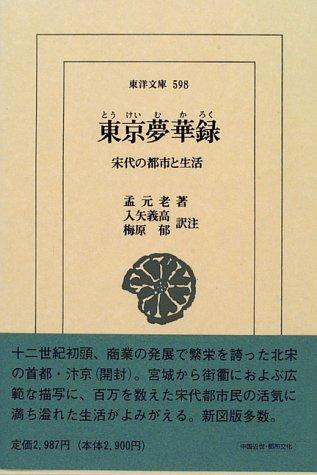 東京夢華録―宋代の都市と生活 (東洋文庫)