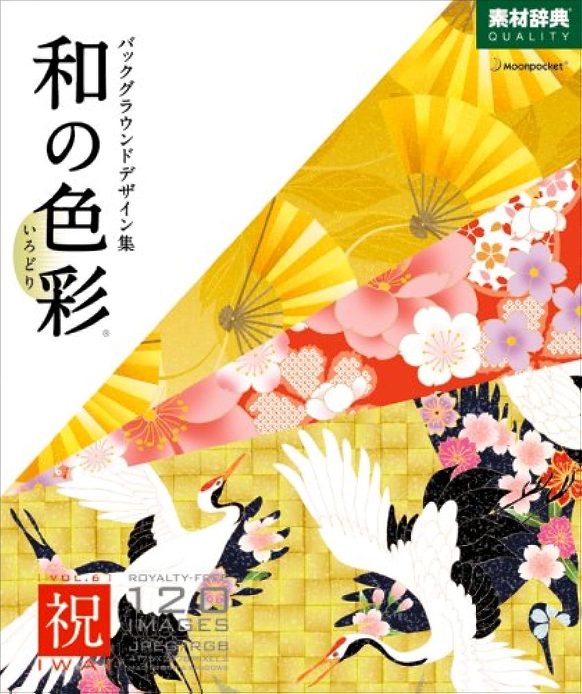 過半数ステッチ彼らの和の色彩(いろどり) Vol.6<祝>