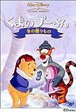 くまのプーさん / 冬の贈りもの [DVD]