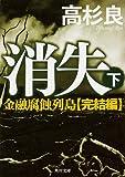 消失(下) 金融腐蝕列島・完結編<金融腐蝕列島> (角川文庫)
